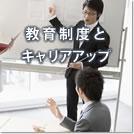 教育・研修キャリアアップ