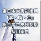 東日本大震災復興「学・職・住」総合学生支援制度(採用案内)