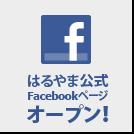 はるやま公式FACEBOOKページ