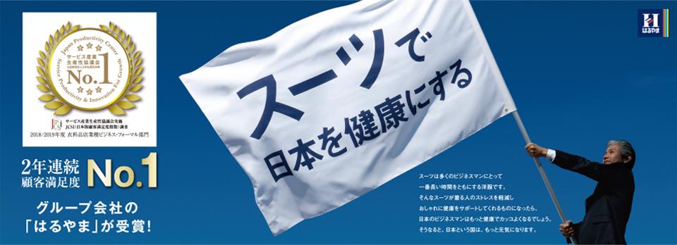 c636cc4cc4 スーツで日本を健康にする; はるやまグループ ...